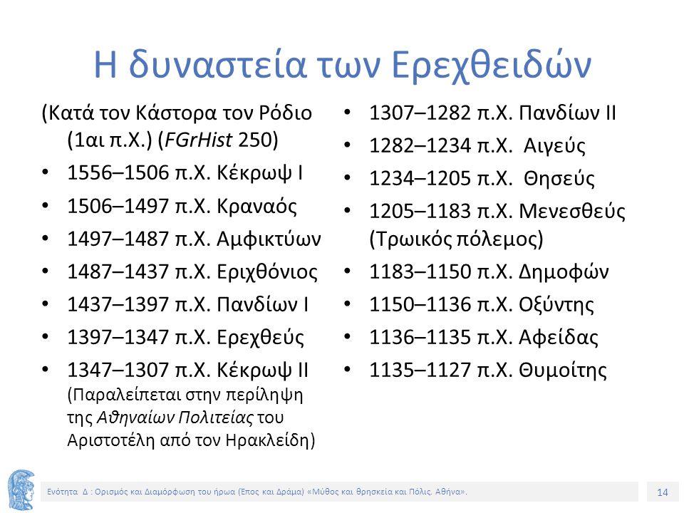 14 Ενότητα Δ : Ορισμός και Διαμόρφωση του ήρωα (Έπος και Δράμα) «Μύθος και θρησκεία και Πόλις. Αθήνα». Η δυναστεία των Ερεχθειδών (Κατά τον Κάστορα το