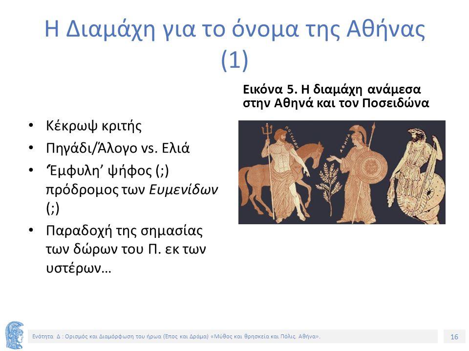 16 Ενότητα Δ : Ορισμός και Διαμόρφωση του ήρωα (Έπος και Δράμα) «Μύθος και θρησκεία και Πόλις. Αθήνα». Η Διαμάχη για το όνομα της Αθήνας (1) Κέκρωψ κρ