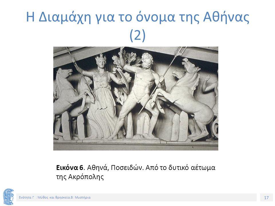 17 Ενότητα Γ : Μύθος και θρησκεία.Β: Μυστήρια Εικόνα 6. Αθηνά, Ποσειδών. Από το δυτικό αέτωμα της Ακρόπολης Η Διαμάχη για το όνομα της Αθήνας (2)