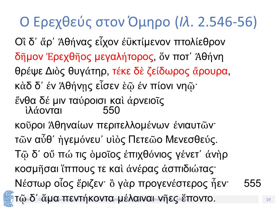 19 Ενότητα Δ : Ορισμός και Διαμόρφωση του ήρωα (Έπος και Δράμα) «Μύθος και θρησκεία και Πόλις. Αθήνα». Ο Ερεχθεύς στον Όμηρο (Ιλ. 2.546-56) Ο ἳ δ ᾽ ἄ