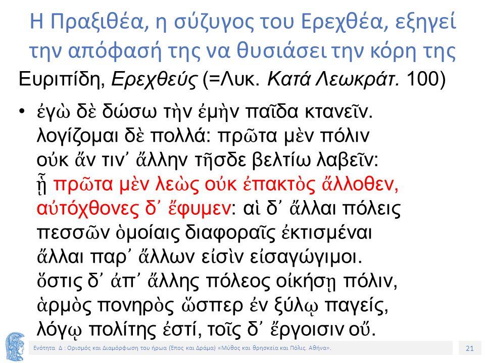 21 Ενότητα Δ : Ορισμός και Διαμόρφωση του ήρωα (Έπος και Δράμα) «Μύθος και θρησκεία και Πόλις. Αθήνα». Η Πραξιθέα, η σύζυγος του Ερεχθέα, εξηγεί την α