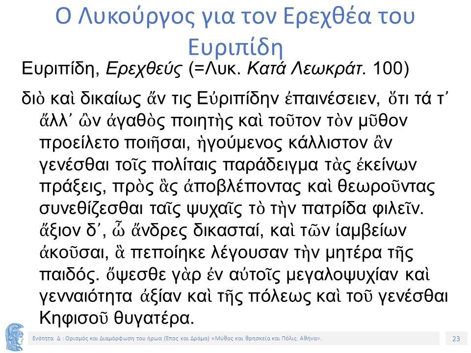 23 Ενότητα Δ : Ορισμός και Διαμόρφωση του ήρωα (Έπος και Δράμα) «Μύθος και θρησκεία και Πόλις. Αθήνα». Ο Λυκούργος για τον Ερεχθέα του Ευριπίδη Ευριπί