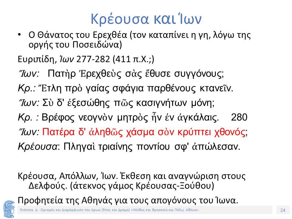 24 Ενότητα Δ : Ορισμός και Διαμόρφωση του ήρωα (Έπος και Δράμα) «Μύθος και θρησκεία και Πόλις. Αθήνα». Κρέουσα και Ίων Ο Θάνατος του Ερεχθέα (τον κατα