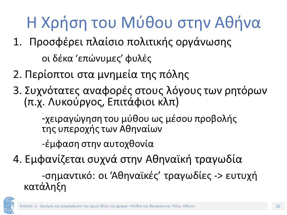 25 Ενότητα Δ : Ορισμός και Διαμόρφωση του ήρωα (Έπος και Δράμα) «Μύθος και θρησκεία και Πόλις. Αθήνα». Η Χρήση του Μύθου στην Αθήνα 1.Προσφέρει πλαίσι