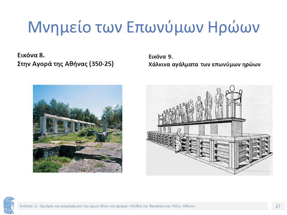 27 Ενότητα Δ : Ορισμός και Διαμόρφωση του ήρωα (Έπος και Δράμα) «Μύθος και θρησκεία και Πόλις. Αθήνα». Μνημείο των Επωνύμων Ηρώων Εικόνα 8. Στην Αγορά