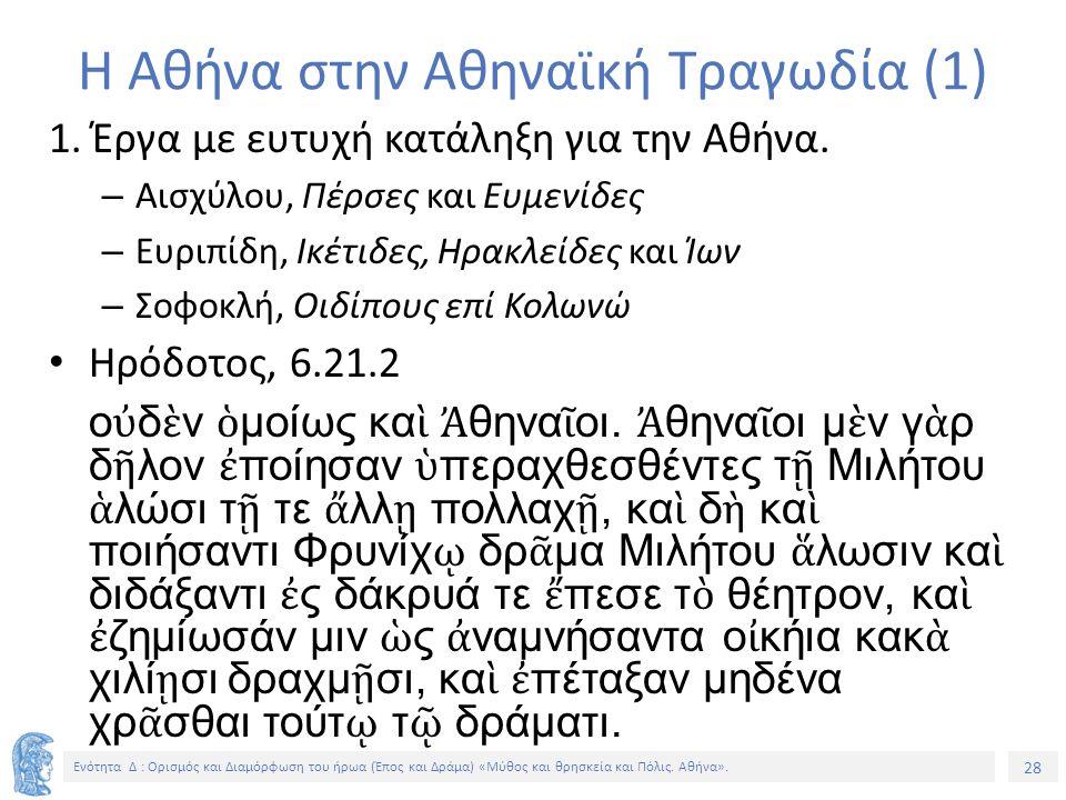 28 Ενότητα Δ : Ορισμός και Διαμόρφωση του ήρωα (Έπος και Δράμα) «Μύθος και θρησκεία και Πόλις. Αθήνα». Η Αθήνα στην Αθηναϊκή Τραγωδία (1) 1. Έργα με ε