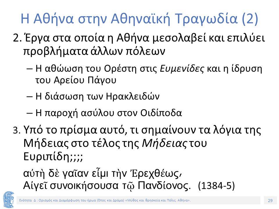 29 Ενότητα Δ : Ορισμός και Διαμόρφωση του ήρωα (Έπος και Δράμα) «Μύθος και θρησκεία και Πόλις. Αθήνα». Η Αθήνα στην Αθηναϊκή Τραγωδία (2) 2. Έργα στα