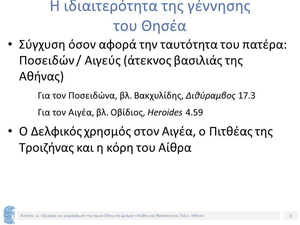 3 Ενότητα Δ : Ορισμός και Διαμόρφωση του ήρωα (Έπος και Δράμα) «Μύθος και θρησκεία και Πόλις. Αθήνα». Η ιδιαιτερότητα της γέννησης του Θησέα Σύγχυση ό