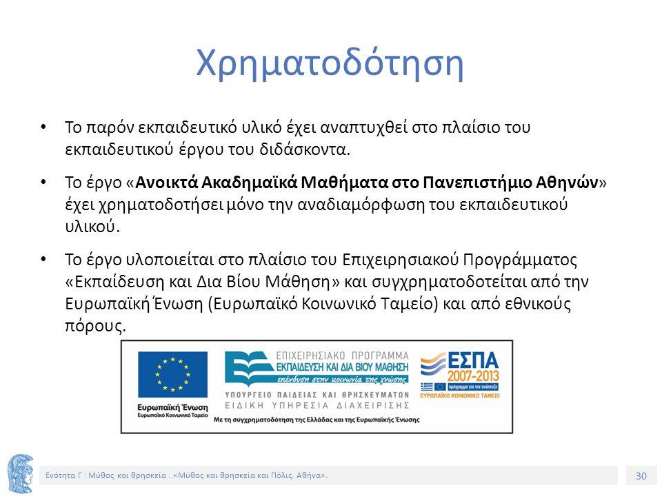 30 Ενότητα Γ : Μύθος και θρησκεία. «Μύθος και θρησκεία και Πόλις. Αθήνα». Χρηματοδότηση Το παρόν εκπαιδευτικό υλικό έχει αναπτυχθεί στo πλαίσιo του εκ