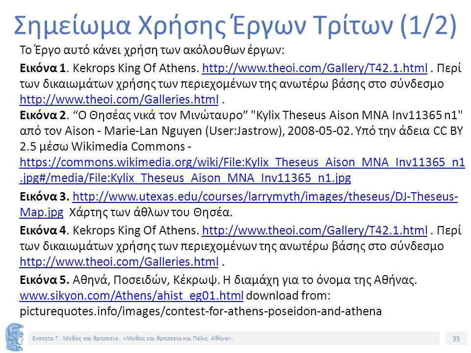 35 Ενότητα Γ : Μύθος και θρησκεία. «Μύθος και θρησκεία και Πόλις. Αθήνα». Σημείωμα Χρήσης Έργων Τρίτων (1/2) Το Έργο αυτό κάνει χρήση των ακόλουθων έρ