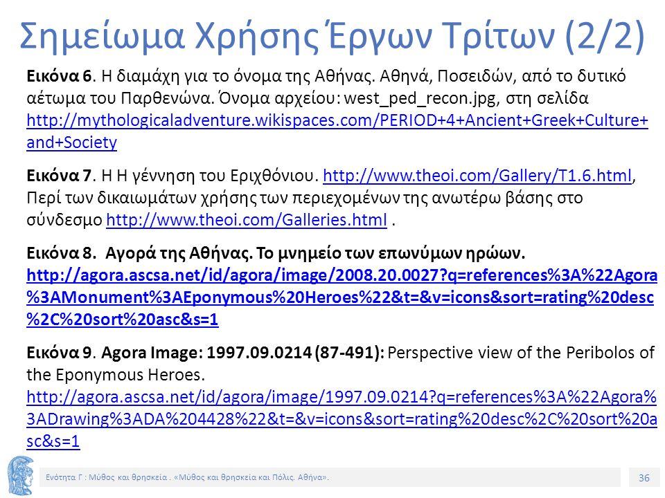 36 Ενότητα Γ : Μύθος και θρησκεία. «Μύθος και θρησκεία και Πόλις. Αθήνα». Σημείωμα Χρήσης Έργων Τρίτων (2/2) Εικόνα 6. Η διαμάχη για το όνομα της Αθήν