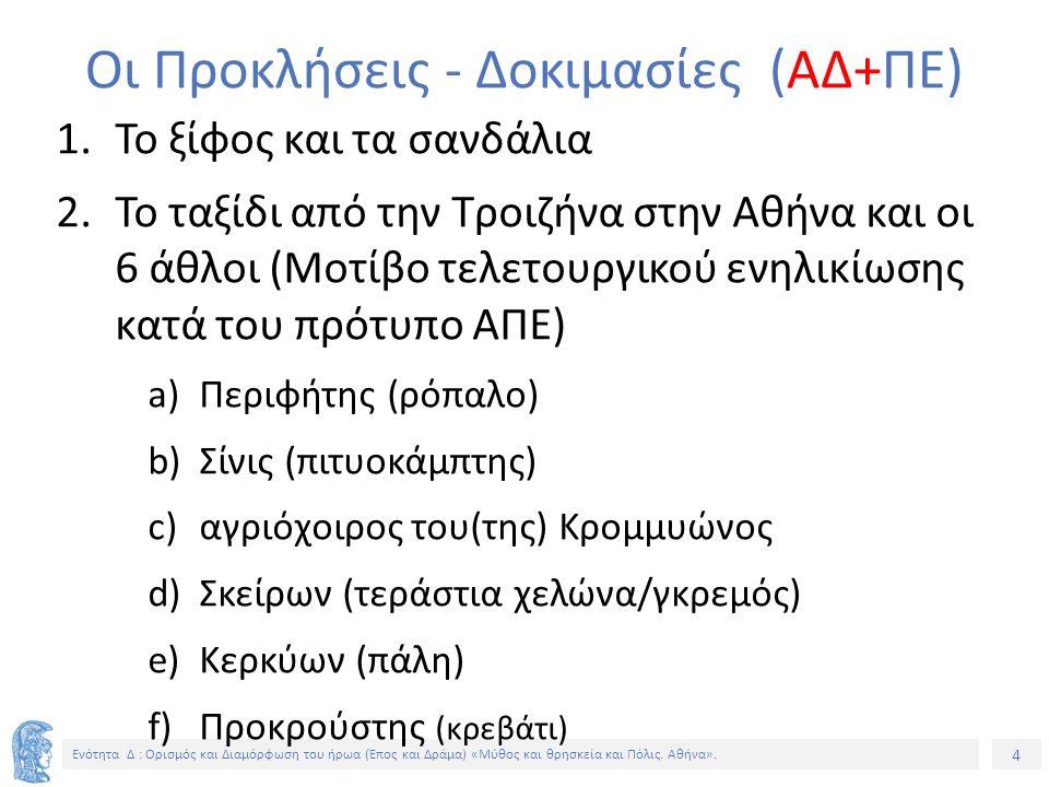 4 Ενότητα Δ : Ορισμός και Διαμόρφωση του ήρωα (Έπος και Δράμα) «Μύθος και θρησκεία και Πόλις. Αθήνα». Οι Προκλήσεις - Δοκιμασίες (ΑΔ+ΠΕ) 1.Το ξίφος κα