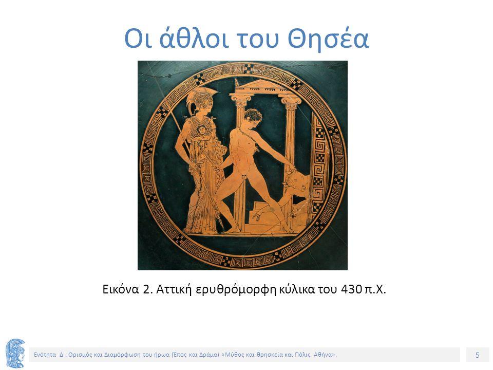 5 Ενότητα Δ : Ορισμός και Διαμόρφωση του ήρωα (Έπος και Δράμα) «Μύθος και θρησκεία και Πόλις. Αθήνα». Εικόνα 2. Αττική ερυθρόμορφη κύλικα του 430 π.Χ.