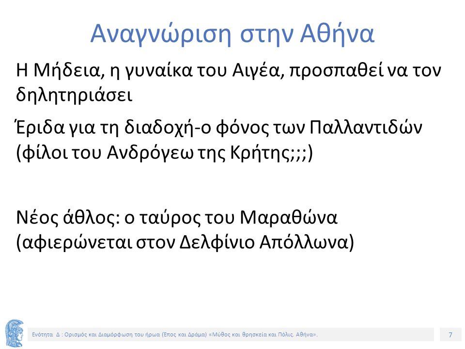 7 Ενότητα Δ : Ορισμός και Διαμόρφωση του ήρωα (Έπος και Δράμα) «Μύθος και θρησκεία και Πόλις. Αθήνα». Αναγνώριση στην Αθήνα Η Μήδεια, η γυναίκα του Αι