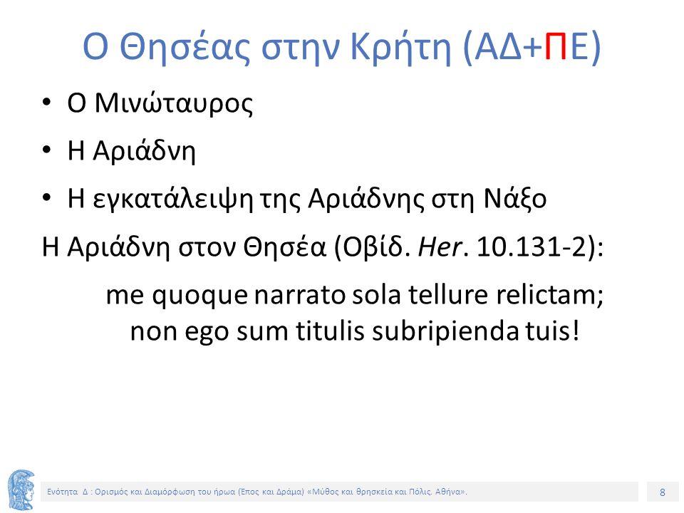 8 Ενότητα Δ : Ορισμός και Διαμόρφωση του ήρωα (Έπος και Δράμα) «Μύθος και θρησκεία και Πόλις. Αθήνα». Ο Θησέας στην Κρήτη (ΑΔ+ΠΕ) Ο Μινώταυρος Η Αριάδ