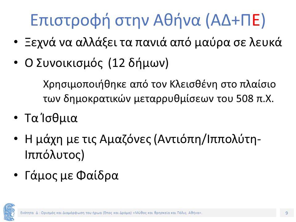 9 Ενότητα Δ : Ορισμός και Διαμόρφωση του ήρωα (Έπος και Δράμα) «Μύθος και θρησκεία και Πόλις. Αθήνα». Επιστροφή στην Αθήνα (ΑΔ+ΠΕ) Ξεχνά να αλλάξει τα