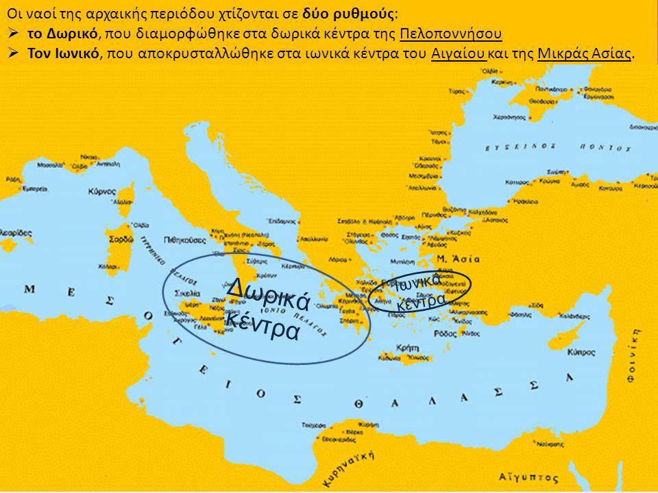 ισημαίν Δωρικά κέντρα Ιωνικά κέντρα Οι ναοί της αρχαικής περιόδου χτίζονται σε δύο ρυθμούς:  το Δωρικό, που διαμορφώθηκε στα δωρικά κέντρα της Πελοπο
