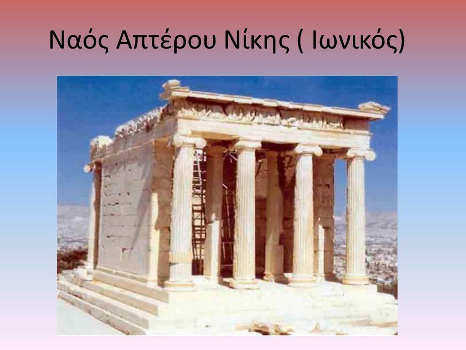 Ναός Απτέρου Νίκης ( Ιωνικός)
