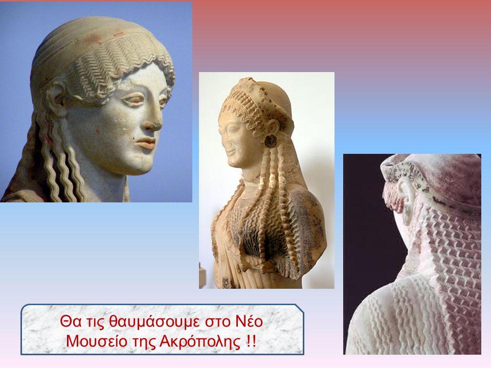 Θα τις θαυμάσουμε στο Νέο Μουσείο της Ακρόπολης !!