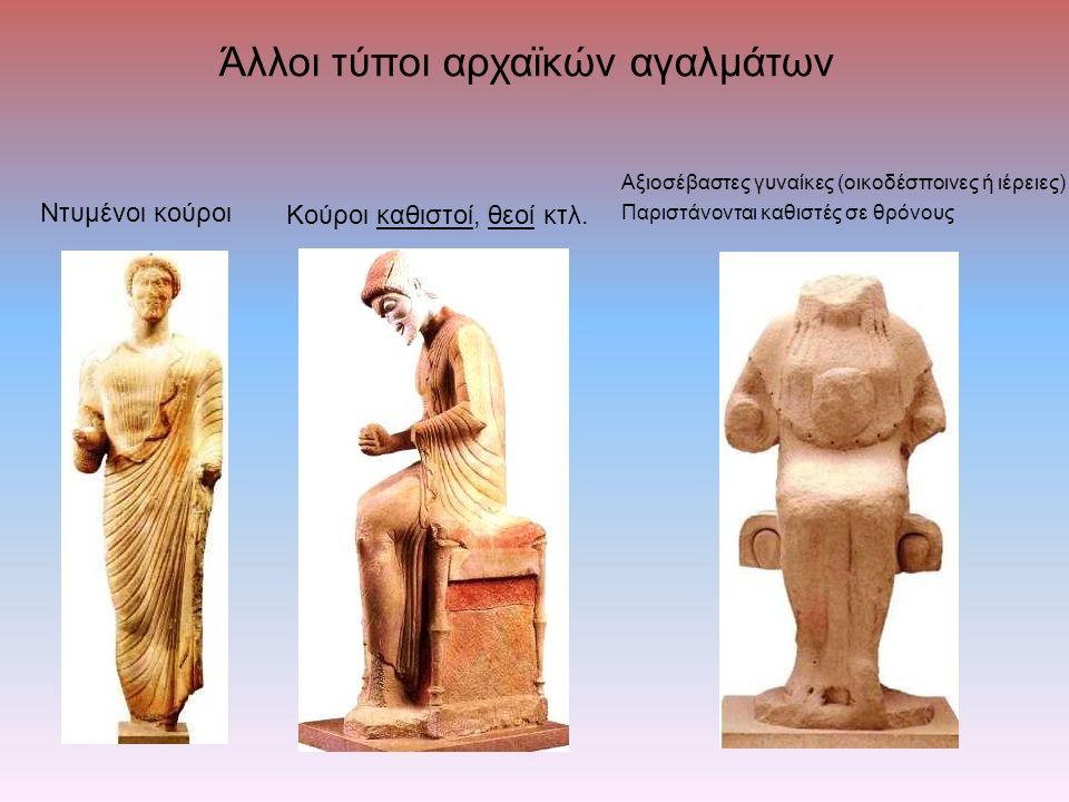 Αξιοσέβαστες γυναίκες (οικοδέσποινες ή ιέρειες) Παριστάνονται καθιστές σε θρόνους Άλλοι τύποι αρχαϊκών αγαλμάτων Κούροι καθιστοί, θεοί κτλ. Ντυμένοι κ