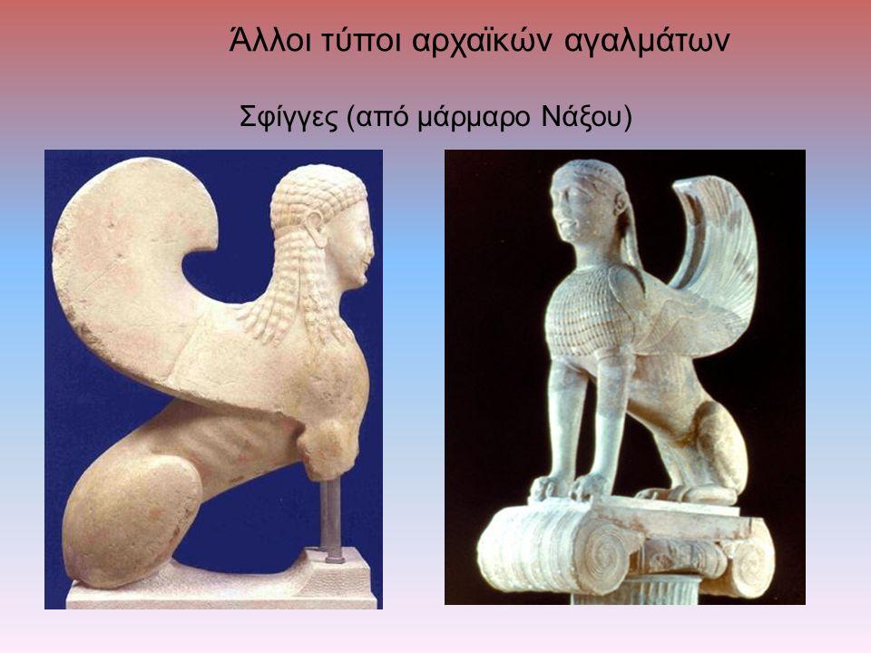 Άλλοι τύποι αρχαϊκών αγαλμάτων Σφίγγες (από μάρμαρο Νάξου)