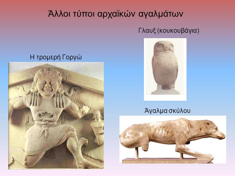 Άλλοι τύποι αρχαϊκών αγαλμάτων Η τρομερή Γοργώ Άγαλμα σκύλου Γλαυξ (κουκουβάγια)