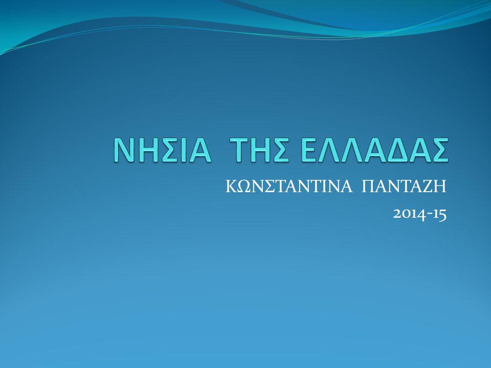 ΚΩΝΣΤΑΝΤΙΝΑ ΠΑΝΤΑΖΗ 2014-15