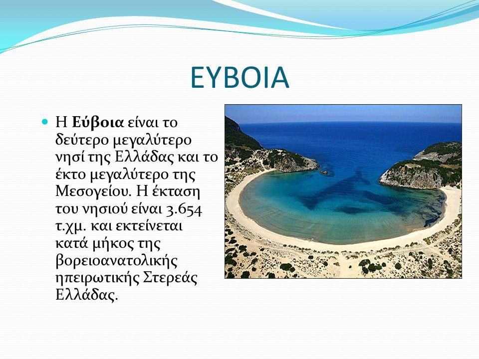 ΕΥΒΟΙΑ Η Εύβοια είναι το δεύτερο μεγαλύτερο νησί της Ελλάδας και το έκτο μεγαλύτερο της Μεσογείου.