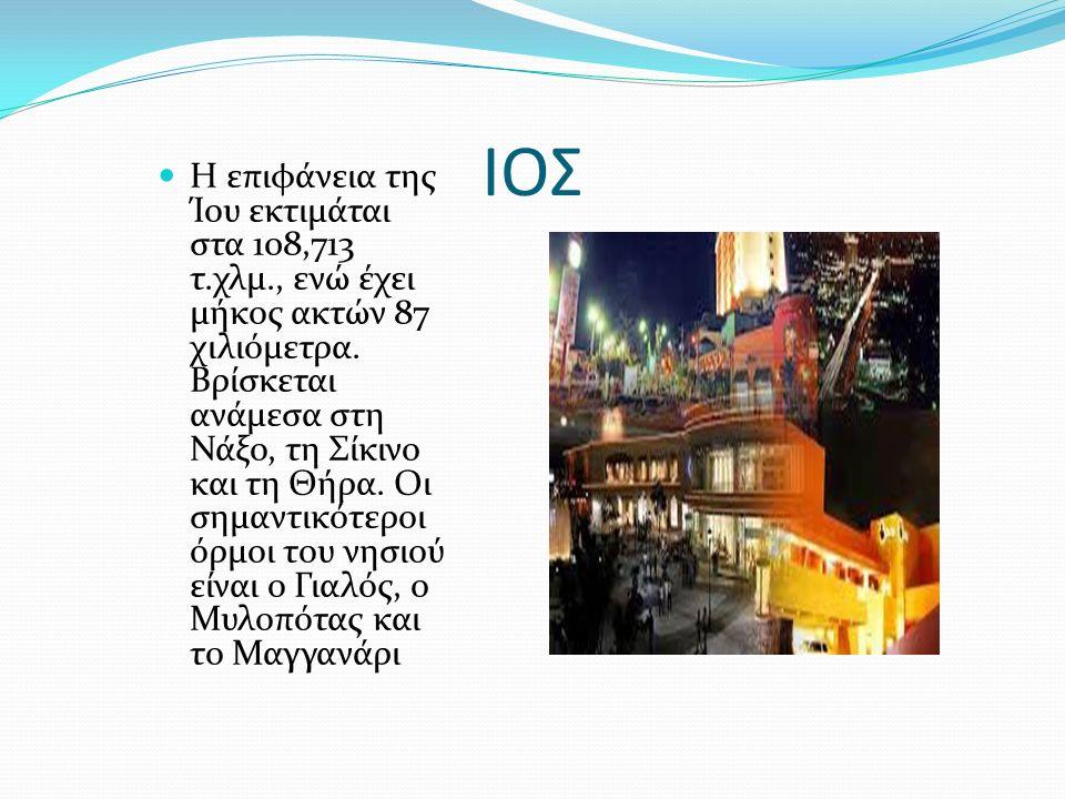 ΙΟΣ Η επιφάνεια της Ίου εκτιμάται στα 108,713 τ.χλμ., ενώ έχει μήκος ακτών 87 χιλιόμετρα.