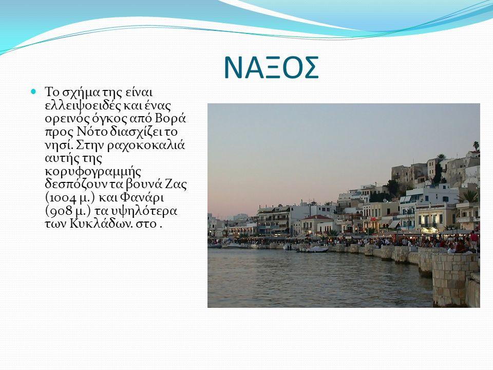 ΖΑΚΥΝΘΟΣ Η Ζάκυνθος, γνωστή διεθνώς και με το όνομα Τζέντε , ή Φιόρο του Λεβέντες (= Άνθος της Ανατολής) κατά τους Βενετσιάνους, είναι ένα από τα νησιά.