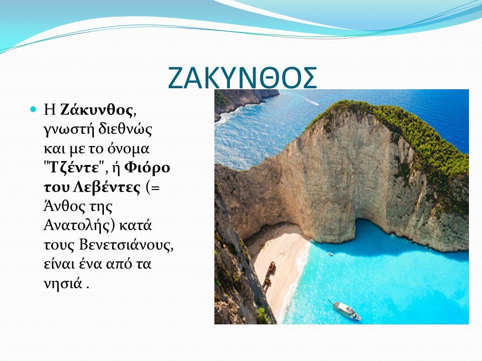 ΜΥΚΟΝΟΣ Η Μύκονος είναι νησί του Αιγαίου Πελάγους και ανήκει στις Κυκλάδες.