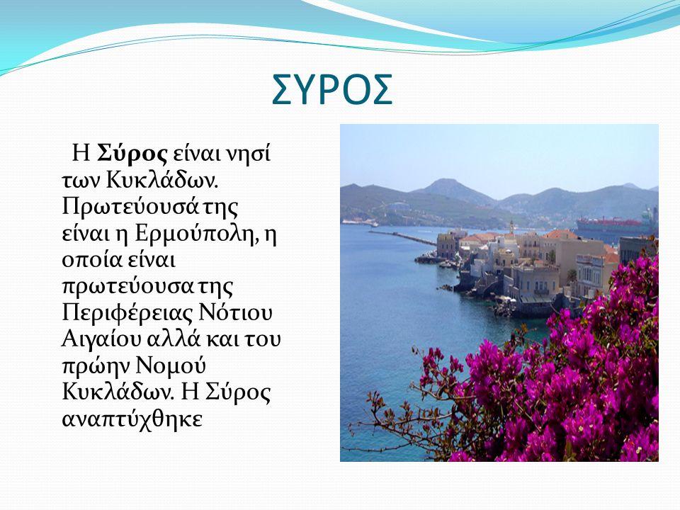 ΣΥΡΟΣ Η Σύρος είναι νησί των Κυκλάδων.