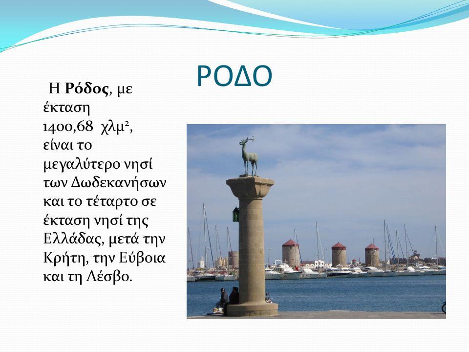ΚΡΗΤΗ Η Κρήτη είναι το μεγαλύτερο νησί της Ελλάδας και το 5ο μεγαλύτερο στη Μεσόγειο.Πρωτεύουσ α και μεγαλύτερη πόλη της είναι το Ηράκλειο.