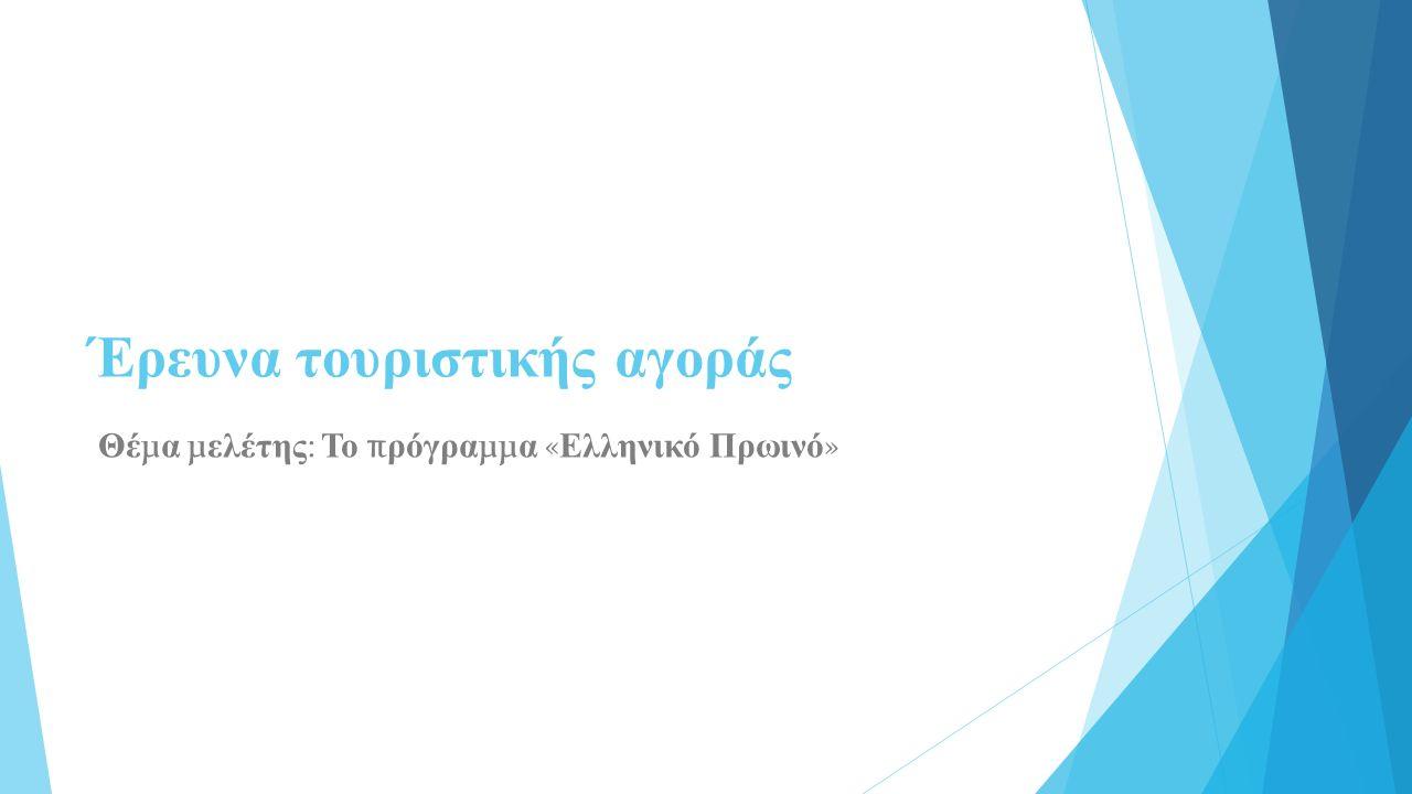 Έρευνα τουριστικής αγοράς Θέ μ α μ ελέτης : Το π ρόγρα μμ α « Ελληνικό Πρωινό »