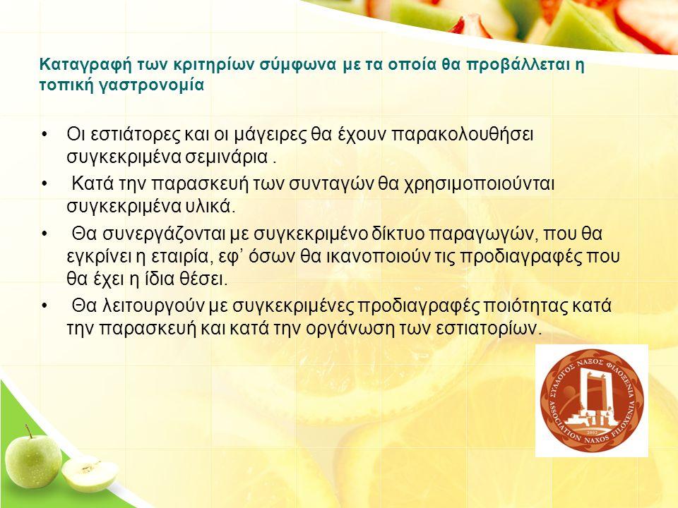 Καταγραφή των κριτηρίων σύμφωνα με τα οποία θα προβάλλεται η τοπική γαστρονομία Οι εστιάτορες και οι μάγειρες θα έχουν παρακολουθήσει συγκεκριμένα σεμινάρια.