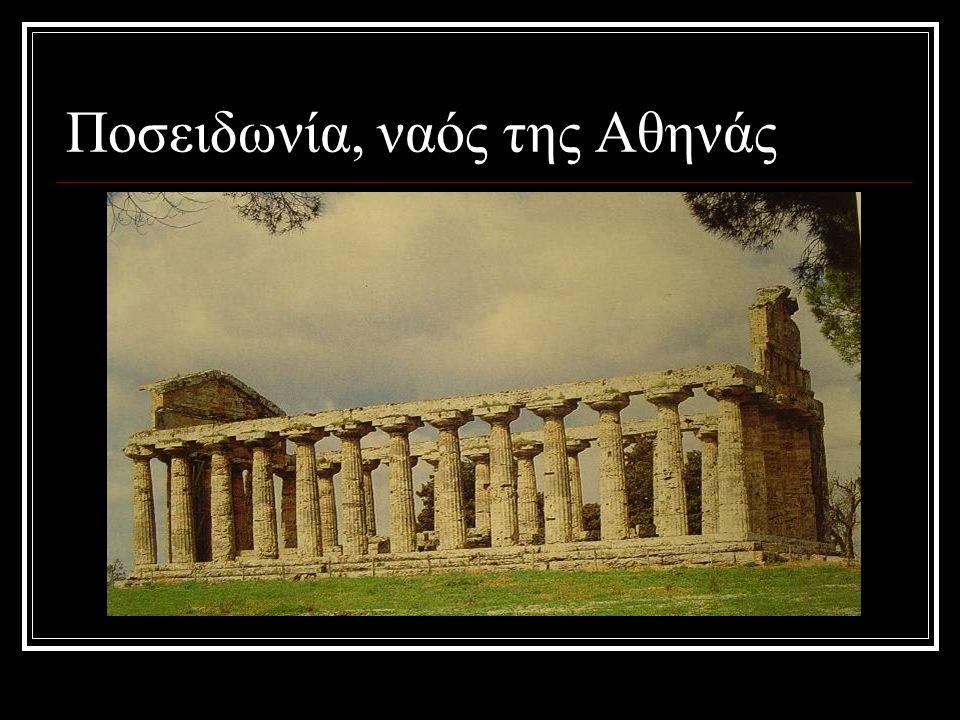 Ποσειδωνία, ναός της Αθηνάς