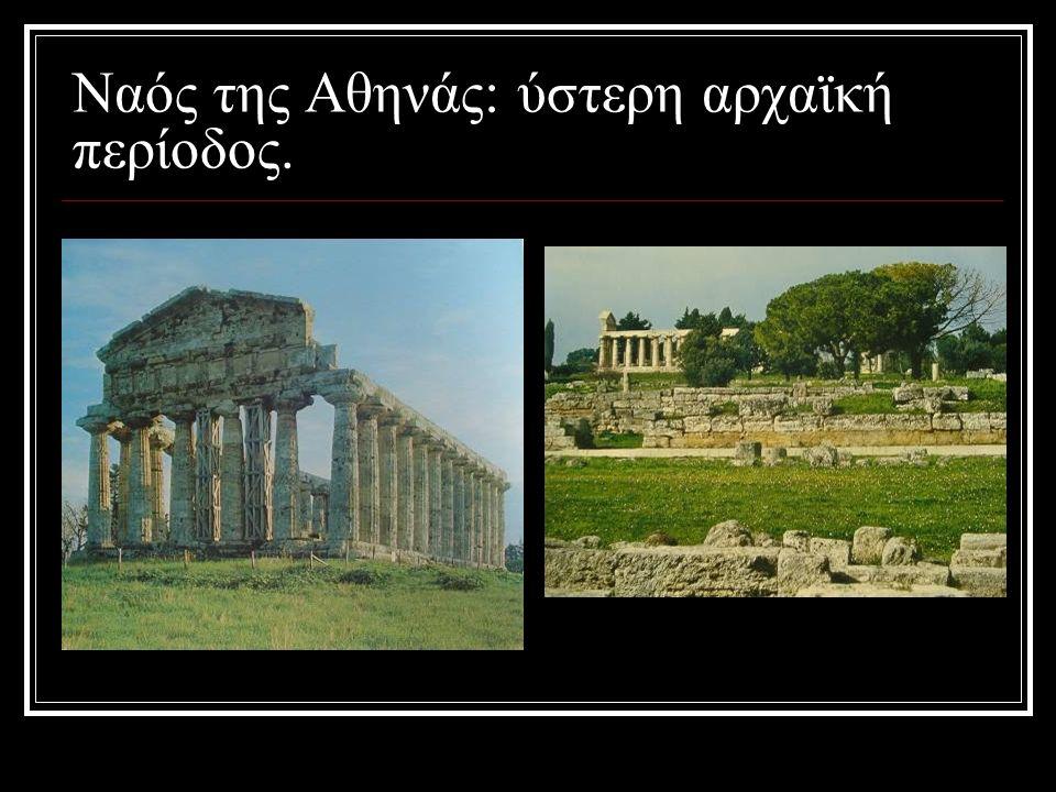 Ναός της Αθηνάς: ύστερη αρχαϊκή περίοδος.