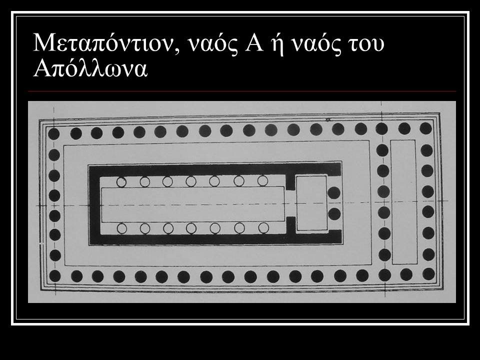 Μεταπόντιον, ναός Α ή ναός του Απόλλωνα