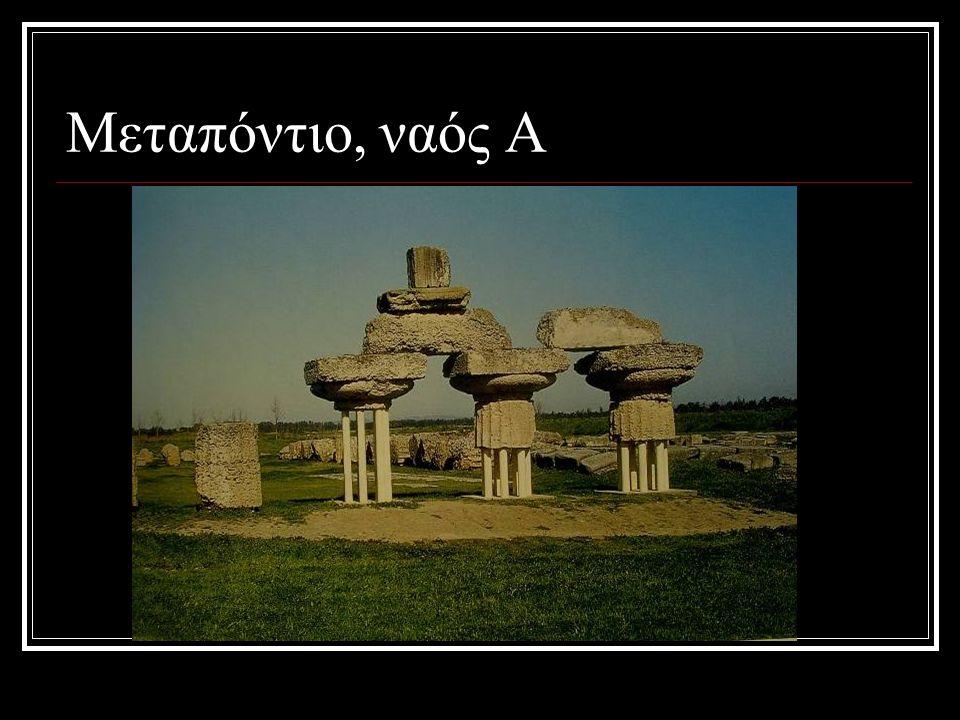 Μεταπόντιο, ναός Α
