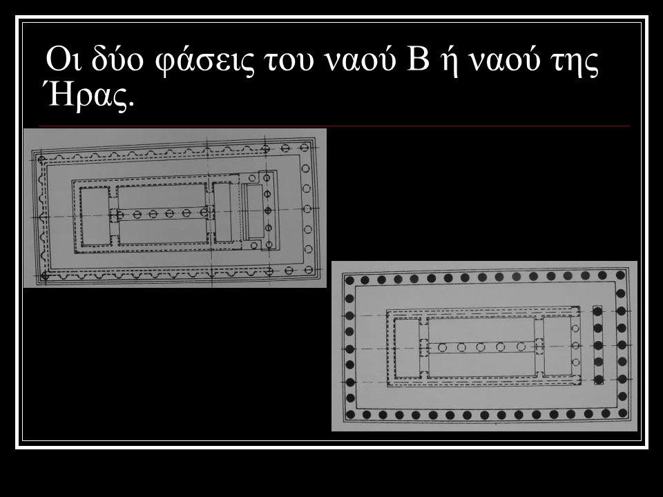 Οι δύο φάσεις του ναού Β ή ναού της Ήρας.