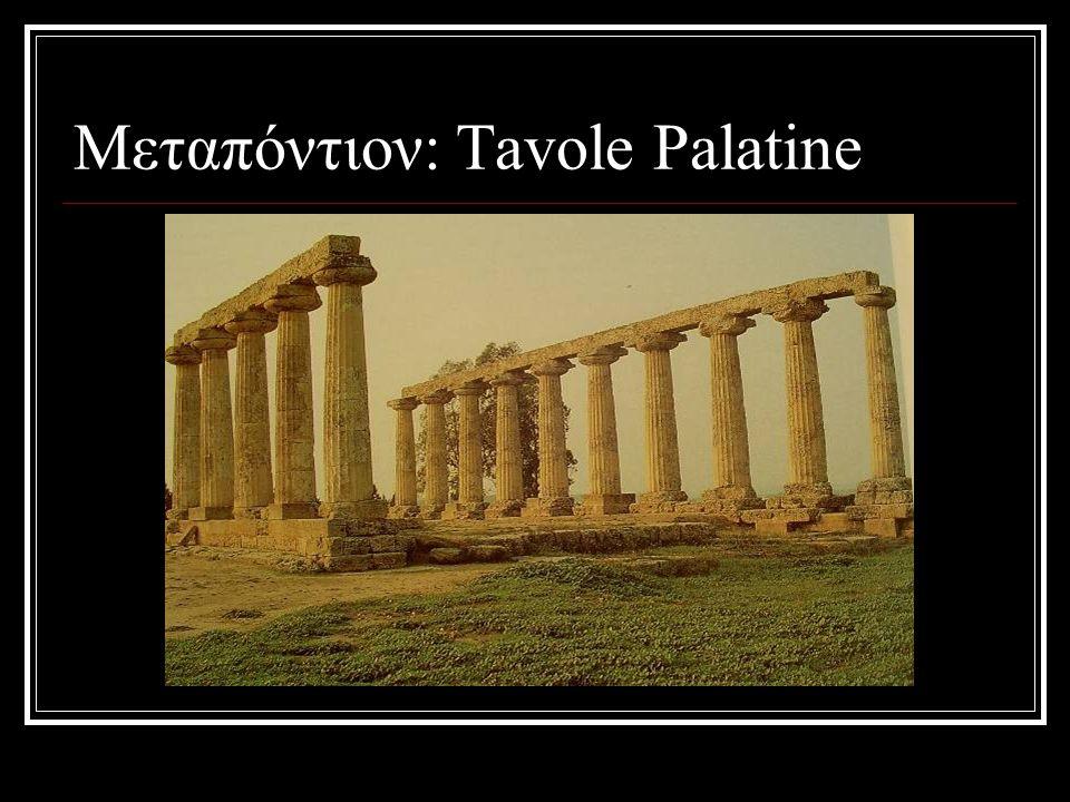 Μεταπόντιον: Tavole Palatine
