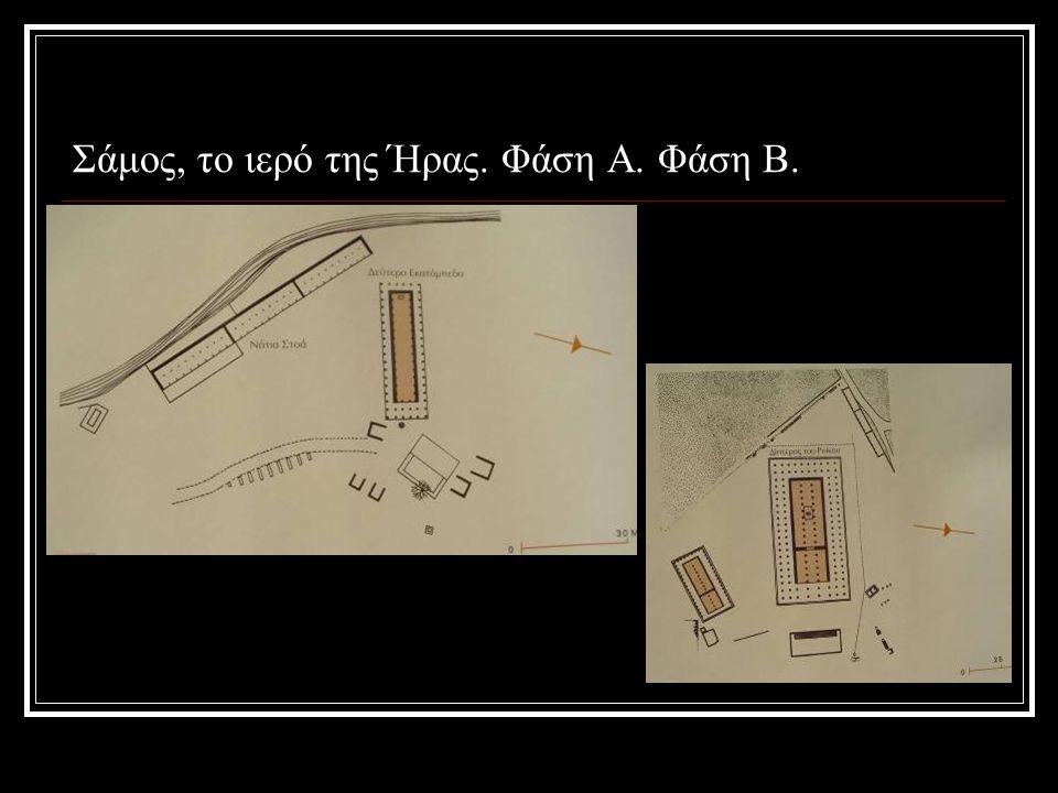 Σάμος, το ιερό της Ήρας. Φάση Α. Φάση Β.