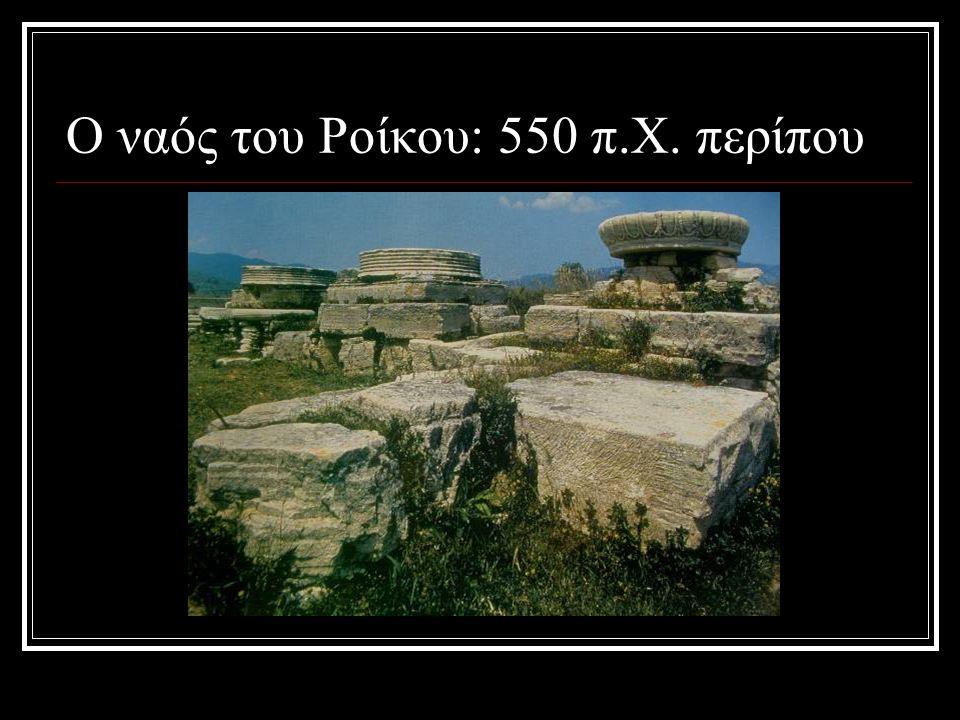 Ο ναός του Ροίκου: 550 π.Χ. περίπου
