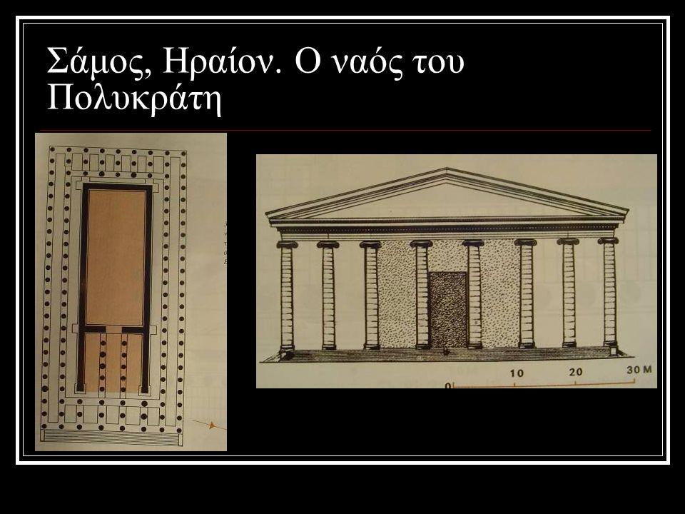 Σάμος, Ηραίον. Ο ναός του Πολυκράτη
