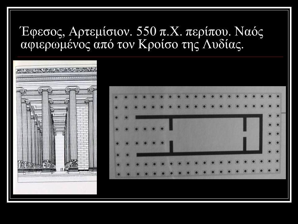 Έφεσος, Αρτεμίσιον. 550 π.Χ. περίπου. Ναός αφιερωμένος από τον Κροίσο της Λυδίας.