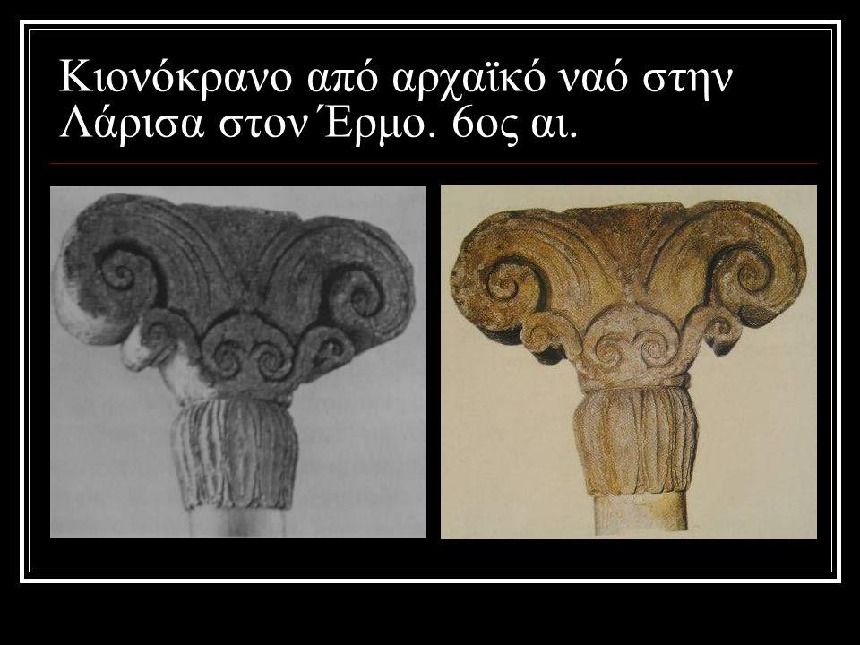 Κιονόκρανο από αρχαϊκό ναό στην Λάρισα στον Έρμο. 6ος αι.