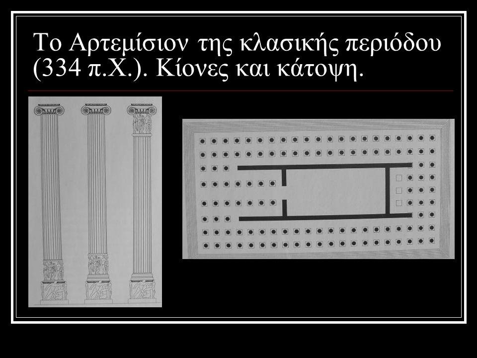 Το Αρτεμίσιον της κλασικής περιόδου (334 π.Χ.). Κίονες και κάτοψη.