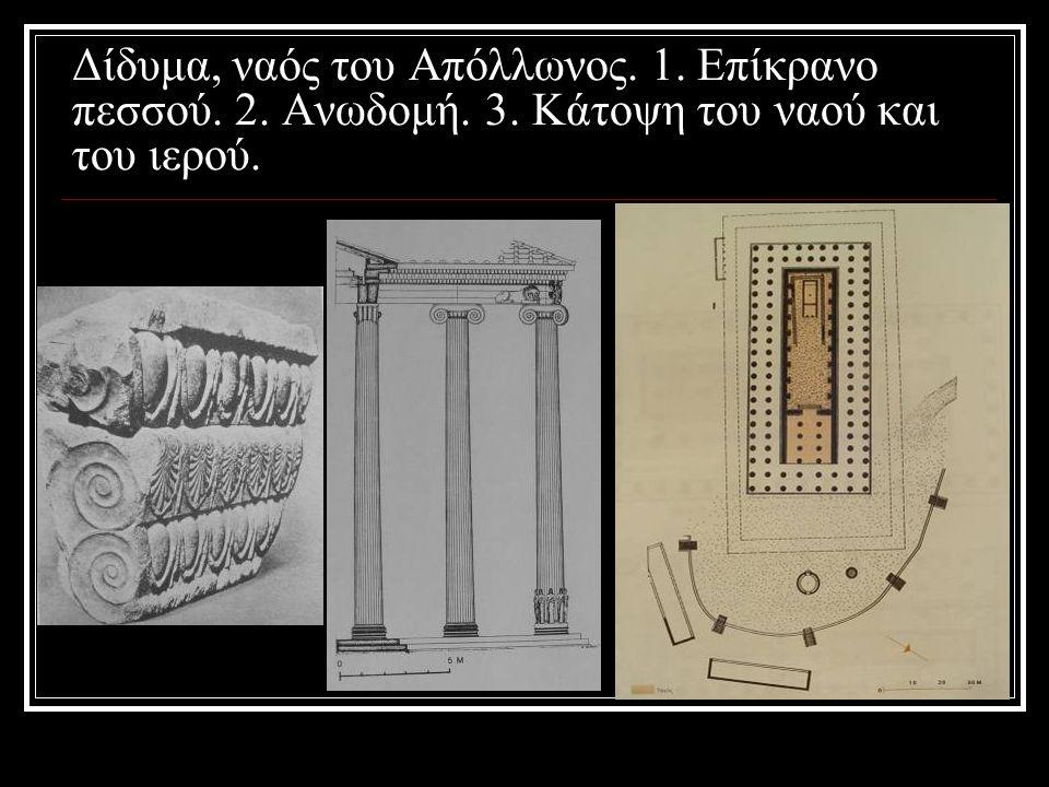 Δίδυμα, ναός του Απόλλωνος. 1. Επίκρανο πεσσού. 2. Ανωδομή. 3. Κάτοψη του ναού και του ιερού.
