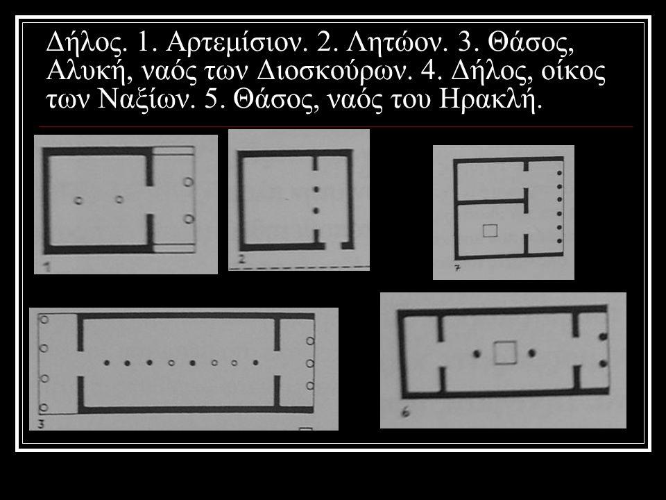 Δήλος. 1. Αρτεμίσιον. 2. Λητώον. 3. Θάσος, Αλυκή, ναός των Διοσκούρων.