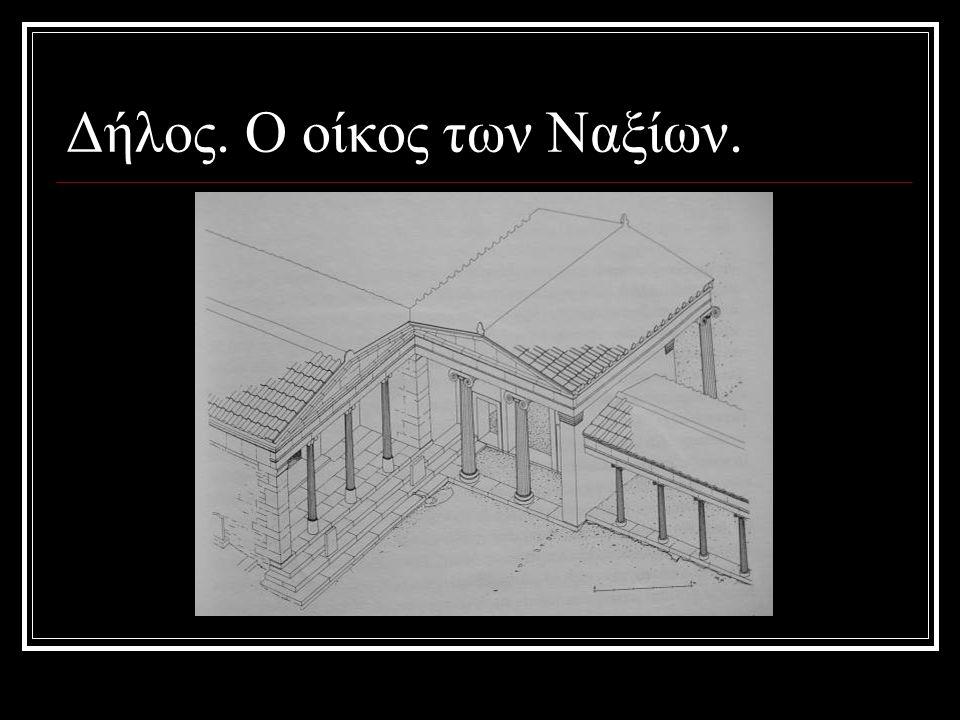 Δήλος. Ο οίκος των Ναξίων.